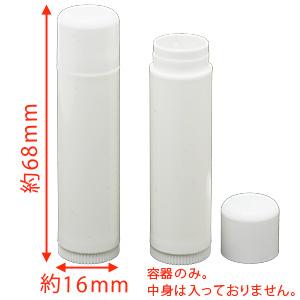 Lip tube white 1