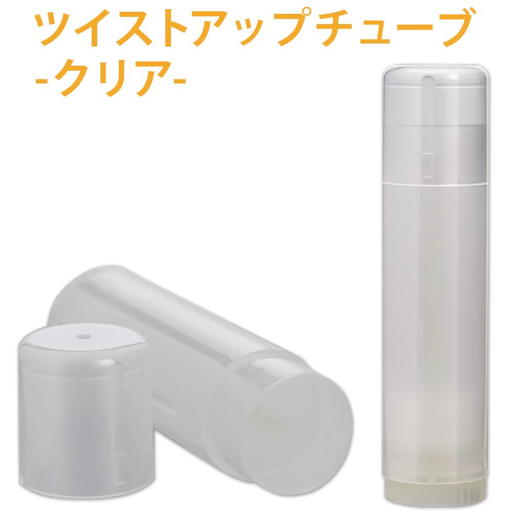 手作りバームの保存に リップ チューブ クリーム 容器 デオドラントチューブ ツイストアップチューブ 絶品 手作りコスメ クリア 1本 新品未使用正規品