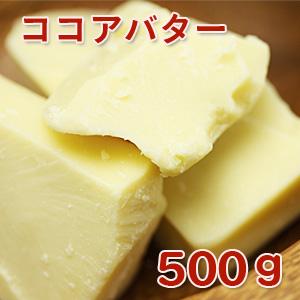 うっとりさんのバター 手作りコスメ ココアバター カカオバター 数量限定アウトレット最安価格 手作り石けん 500g 信憑 食用グレード 手作り石鹸