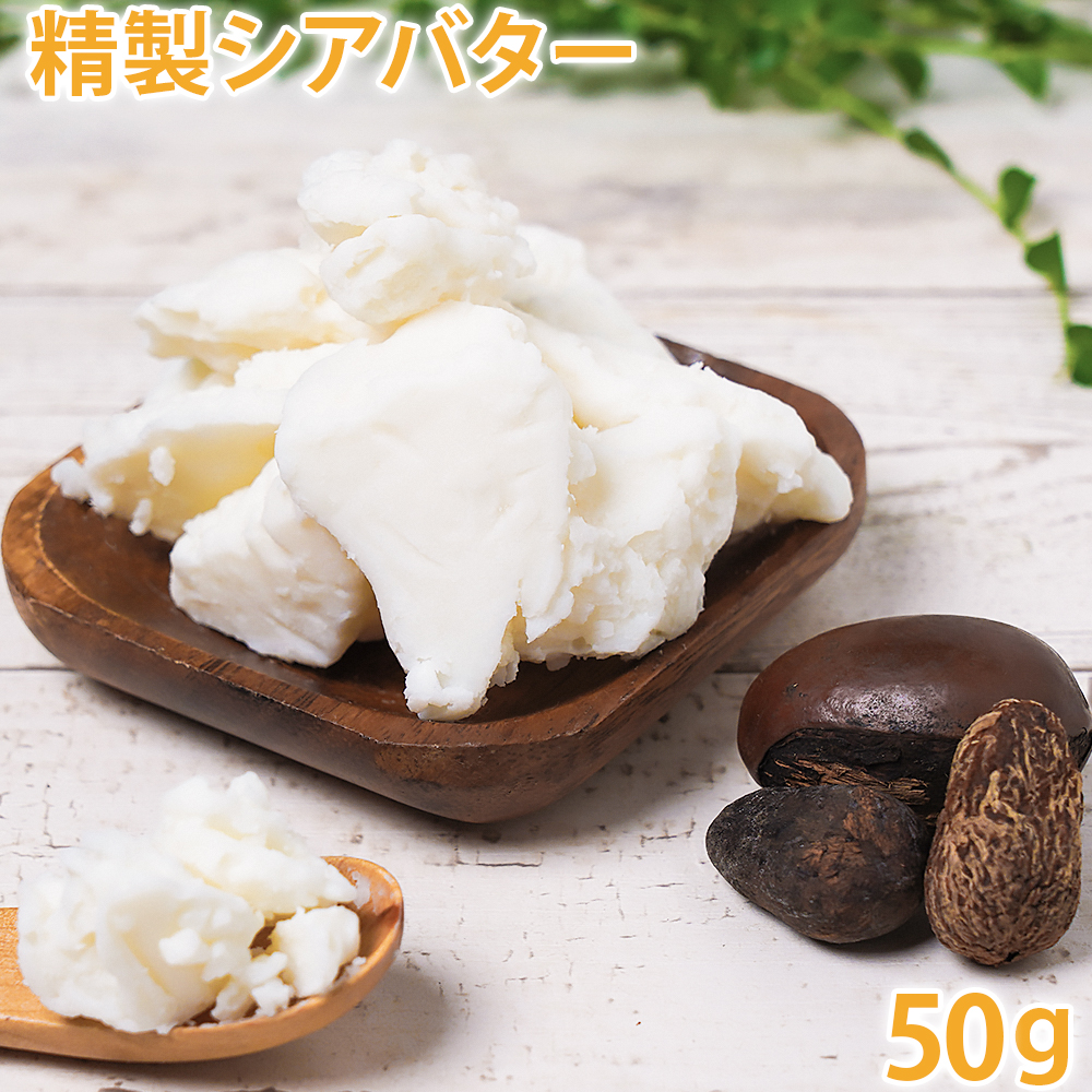 50 g of purified shea butter Shea fat