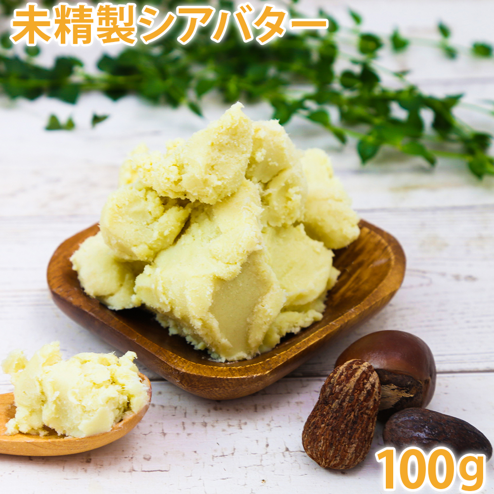 手作り石鹸 手作りコスメ 手作り化粧品に欠かせない 返品交換不可 永遠の定番 植物バター シアバター シア脂 未精製 未精製シアバター 12 ポストお届け可 100g