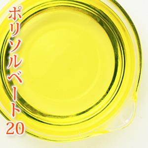 ポリソルベート 20 1L 毎週更新 乳化剤 再再販 手作りコスメ アロマバス 手作り化粧品