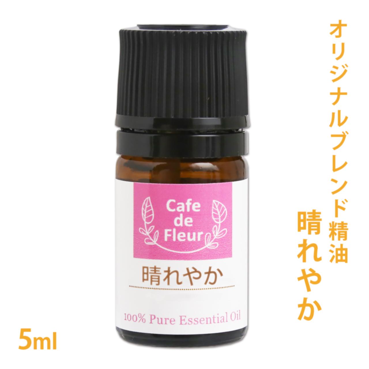 心地よさを大切にブレンドしたオリジナルブレンド精油です。100%天然のエッセンシャルオイル使用。  【オリジナルブレンド精油】 晴れやか 5ml [100%ピュア/ラベンダー・アングスティフォリア/ヒノキ/アルベンシスミント/カモミール・ローマン/ゼラニウム・エジプト] 【精油/エッセンシャルオイル/Cafe de Fleur/アロマテラピー】【2007aroma】