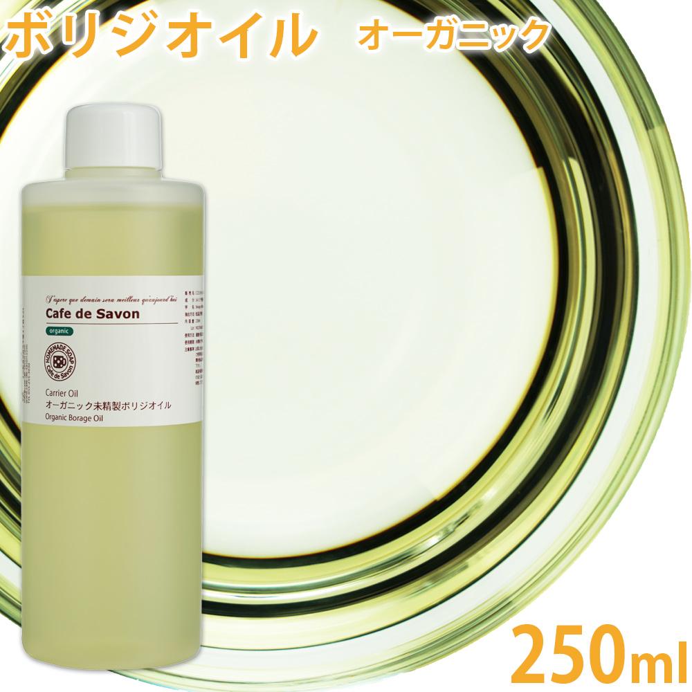 γリノレン酸高含有 ボラジオイル ボラージオイル ルリヂシャ油 オーガニック 2020モデル マッサージオイル キャリアオイル ボリジオイル 人気急上昇 手作りコスメ 無添加 250ml 手作り石けん ベースオイル