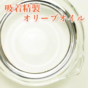 安定性が高く 滑らかで軽い使用感のオリーブオイル キャリアオイル ベースオイル マッサージオイル 感謝価格 手作りコスメ 吸着精製 ホワイトオリーブオイル 無添加 250ml 手作り石けん 男女兼用
