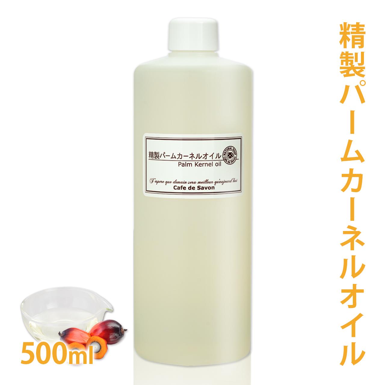 手作り石けんに欠かせないオイル 手作り石鹸 人気 材料 パーム核油 500ml 精製 人気ブランド多数対象 パームカーネルオイル