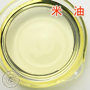 お料理や手作り石けんに・・【米油/ライスブランオイル/米ぬか油/手作り石鹸/手作りコスメ】  米油 1L