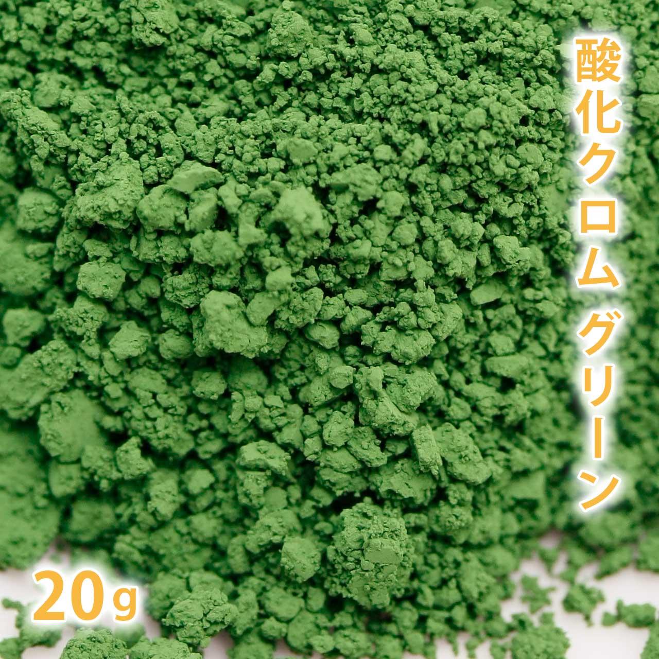 手作り石鹸や手作りコスメにも 捧呈 カラーラント クロム グリーン 緑 色付け 格安SALEスタート ポストお届け可 3 酸化クロム 手作り石鹸 20g 手作りコスメ