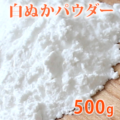 手作り石鹸や手作りコスメにも 白糠 化粧ぬか 安売り 米ぬか 白ヌカ パウダー 糠 白ぬかパウダー 今だけ限定15%OFFクーポン発行中 手作りコスメに ポストお届け可 500g 50 手作り石鹸