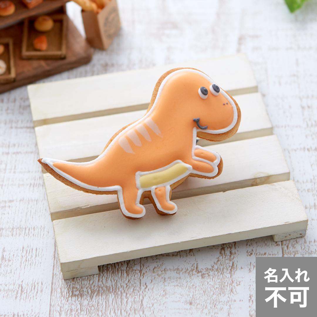 恐竜 限定特価 動物 国内正規総代理店アイテム アイシングクッキー プチギフト アニマル かわいい 男の子 お菓子