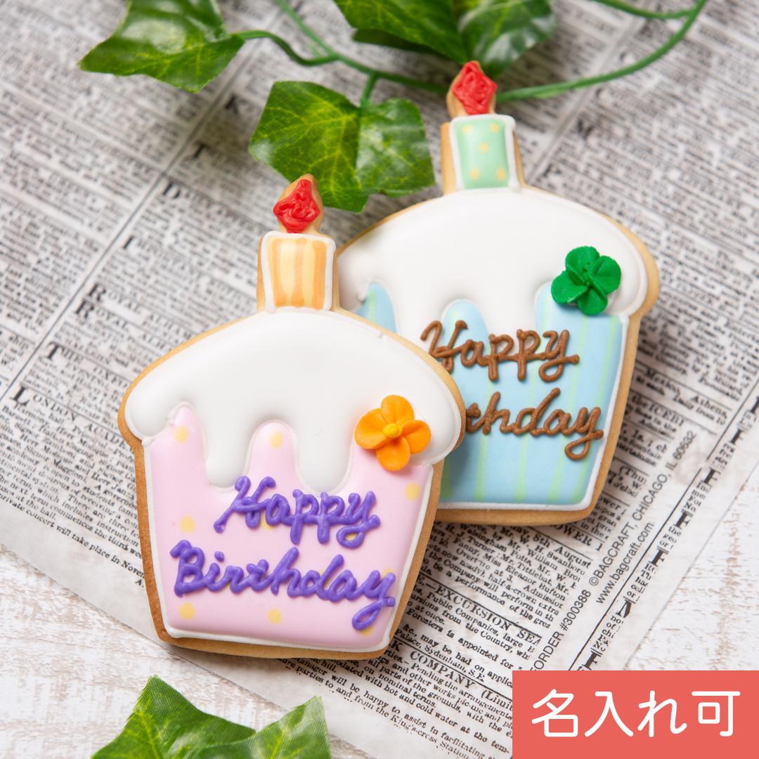 名前入りオリジナルバースデーギフトに 誕生日プレゼントに カップケーキ アイシングクッキー クッキー ギフト 詰め合わせ 通常便なら送料無料 低廉 誕生日 名入れ 文字入れ 100日 ウェディング かわいい 出世祝い お菓子