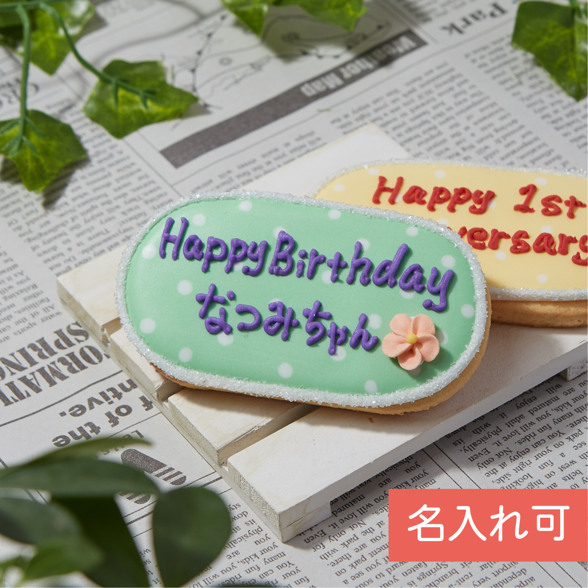 待望 オリジナルメッセージ 名入れ 日付入れ可能 記念日のケーキにオリジナルのデコレーションを メッセージ入れ可能 名入れアイシングクッキー プレートD かわいい デコレーションケーキ バースデープレート オリジナルケーキ 誕生日 新作アイテム毎日更新 クッキー お菓子