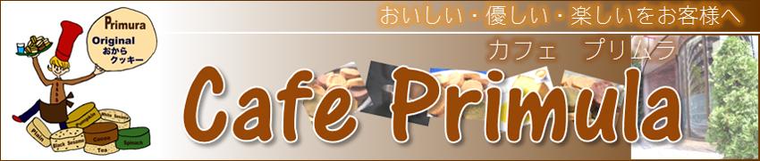 カフェ プリムラ:体に優しいおいしい、楽しい商品をお客様へお届けします。