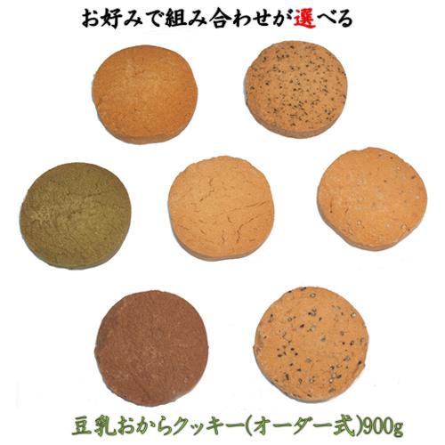 こちらはコリコリタイプの豆乳おからクッキーのオーダー商品です フレーバー7種自由に組み合わせ可能 買い取り ※ご購入時選択BOXからフレーバーをご選択ください 豆乳おからクッキーオーダー式送料無料 好評