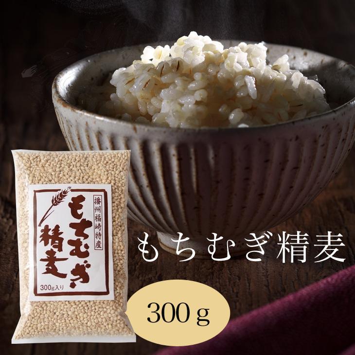 ダイエットに テレビ放映されました お米と混ぜて炊くだけ 日本 栄養価が高く 食物繊維が豊富なダイエット食材 もち麦 もちむぎ 精麦 健康 スーパーセール 国産 食物繊維 300g 雑穀 ダイエット 福崎