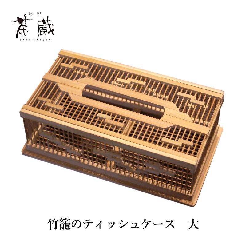 竹籠のティッシュケース 大サイズ縦14cm×横26cm×高さ12.5cm【インテリア/アンティーク/骨董/雑貨】