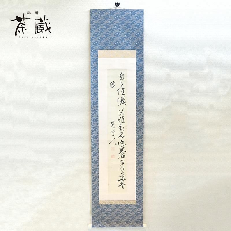 掛け軸 河野鉄兜(秀野人) 書 【インテリア/アンティーク/骨董/雑貨】
