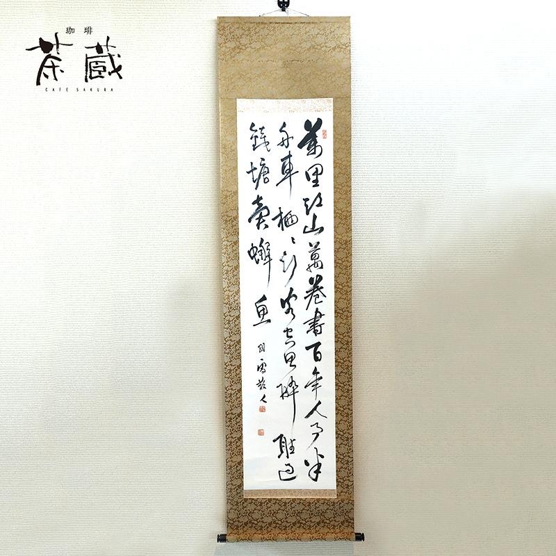 掛け軸 橋本関雪 書 【インテリア/アンティーク/骨董/雑貨】