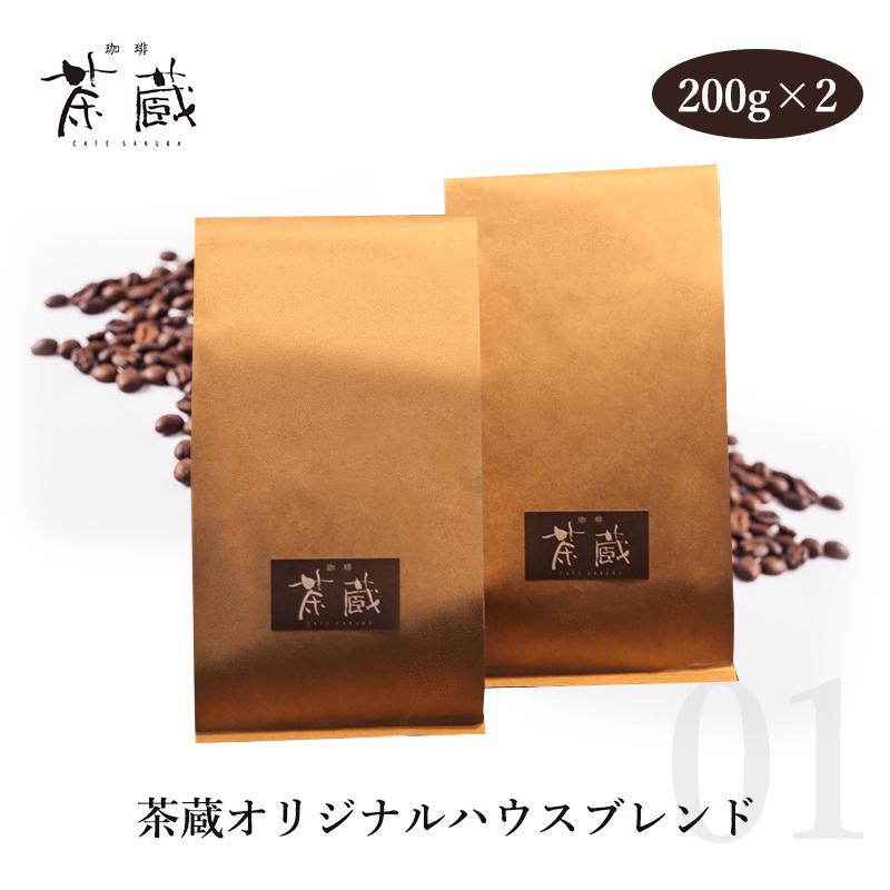 喫茶店のコーヒー豆 はじめての本格珈琲をあなたに コーヒー豆 送料無料 01 茶蔵オリジナルハウスブレンド 200g × ダートコーヒー カフェ お歳暮 プレゼント 2 大幅にプライスダウン ギフト 100%品質保証! 珈琲