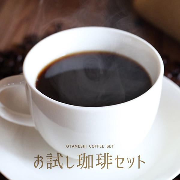 発送日当日焙煎で新鮮 定番の高品質スペシャルティコーヒ3銘柄をセットでお届け お見舞い 2021 09 18 セット内容更新 グァテマラ 商品 ブラジル コスタリカ 200g×3 発送日焙煎