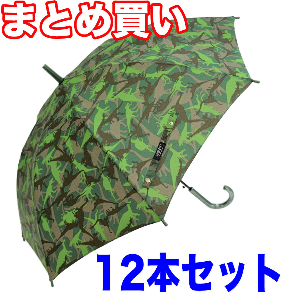 CAFE DIMLYダイナソーGR 恐竜 カフェディムリー キッズカサ 子供傘 キッズ カサ55CMジャンプ傘グラスファイバー樹脂骨使用晴雨兼用 UVカット率90%以上12本セット まとめ買い