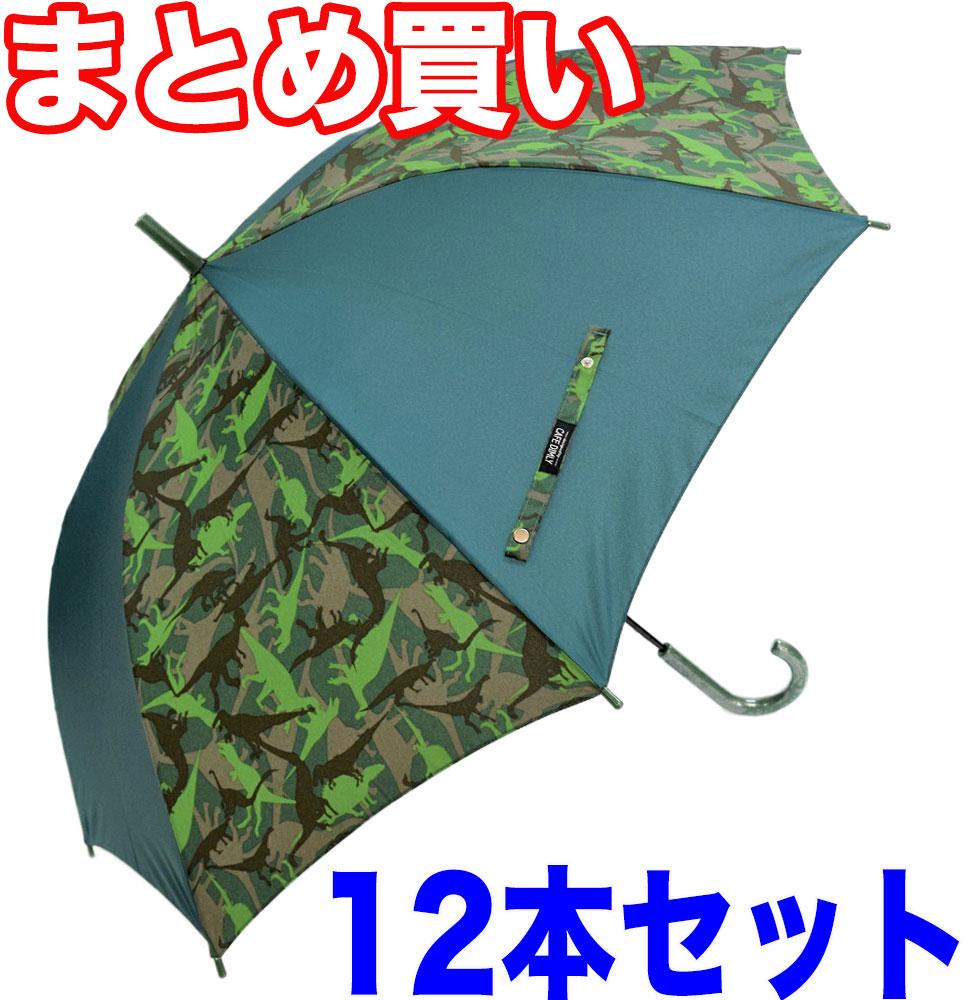 CAFE DIMLYダイナソーGR 恐竜 カフェディムリー キッズカサ 子供傘 メンズ傘60CMジャンプ傘グラスファイバー樹脂骨使用晴雨兼用 UVカット率90%以上カバンが濡れにくい大きめサイズ12本セット まとめ買い