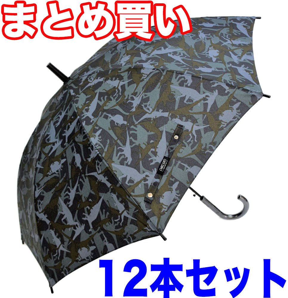 CAFE DIMLYダイナソーBK 恐竜 カフェディムリー キッズカサ 子供傘 キッズ カサ55CMジャンプ傘グラスファイバー樹脂骨使用晴雨兼用 UVカット率90%以上12本セット まとめ買い