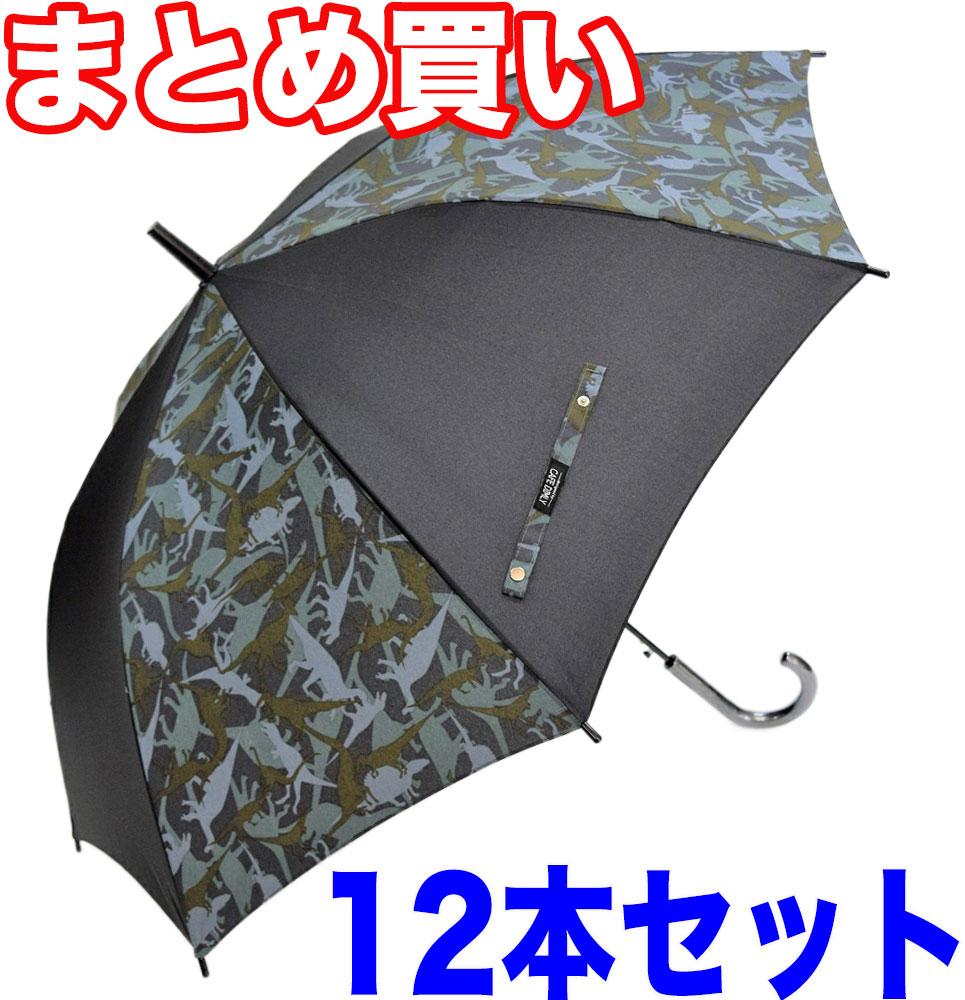 CAFE DIMLYダイナソーBK 恐竜 カフェディムリー キッズカサ 子供傘 メンズ傘60CMジャンプ傘グラスファイバー樹脂骨使用晴雨兼用 UVカット率90%以上カバンが濡れにくい大きめサイズ12本セット まとめ買い