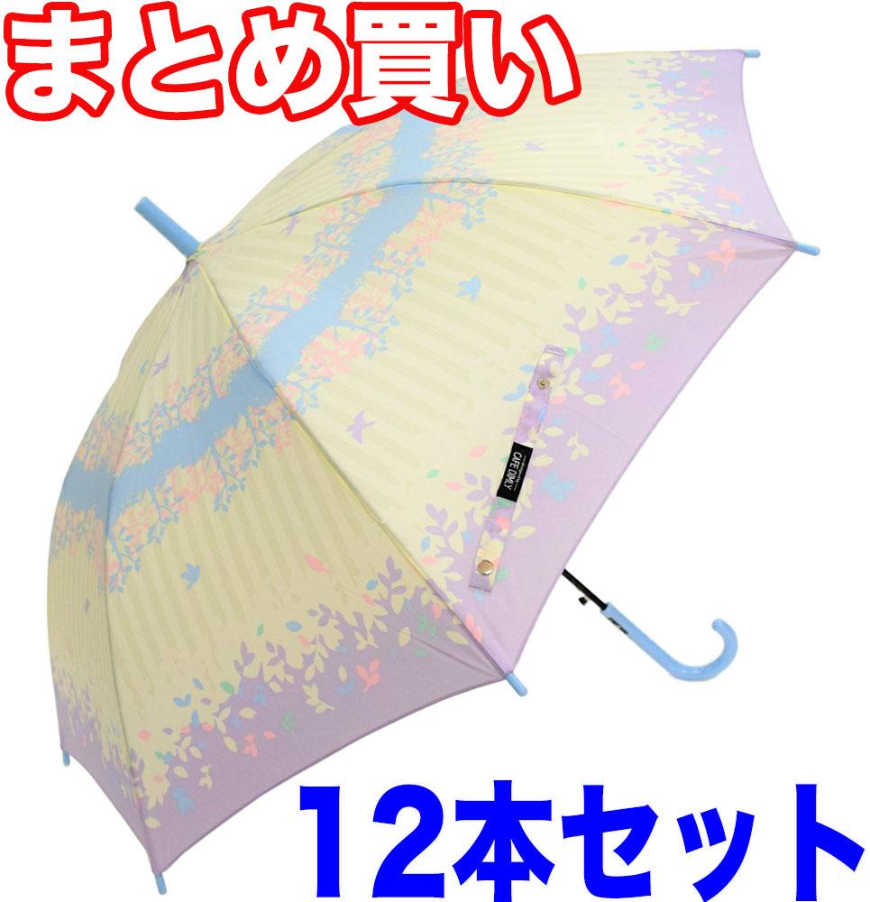 CAFE DIMLYフォレストバードPU 小鳥柄 カフェディムリー キッズカサ 子供傘 レディース傘60CMジャンプ傘グラスファイバー樹脂骨使用晴雨兼用 UVカット率90%以上カバンが濡れにくい大きめサイズ12本セット まとめ買い