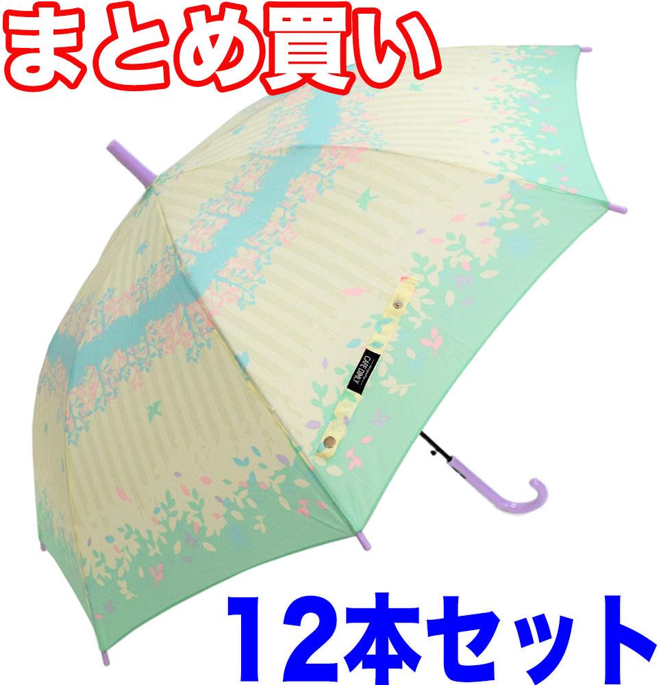 CAFE DIMLYフォレストバードGR 小鳥柄 カフェディムリー キッズカサ 子供傘 レディース傘60CMジャンプ傘グラスファイバー樹脂骨使用晴雨兼用 UVカット率90%以上カバンが濡れにくい大きめサイズ12本セット まとめ買い