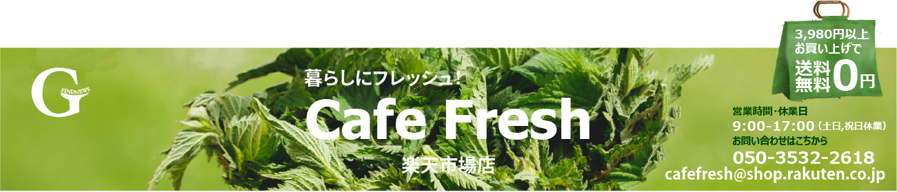 CafeFresh 楽天市場店:CafeFreshは新鮮な気持ちやストレスから解き放たれる一瞬を提供します。