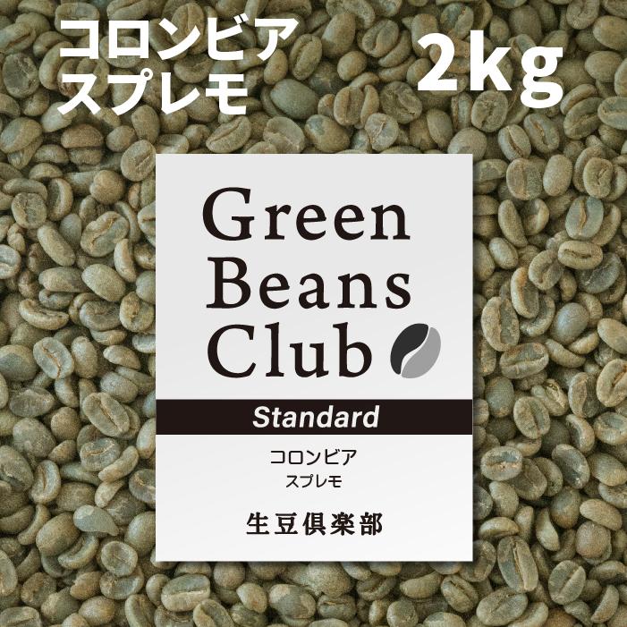 未焙煎のスタンダードコーヒーをお届け 生豆倶楽部 コーヒー生豆 毎日続々入荷 スタンダード 2kg 送料無料 コロンビア プロのコーヒー豆をご家庭で焙煎 Club スプレモ Beans 最新 Green