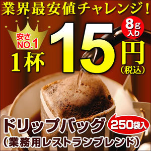 [one cup of 15 yen] 250 bags of restaurant blend [coffee] for drip coffee bag/filter coffee duties [departure from Hiroshima coffee mail order cafe studio] [RCP]/kaffee/kaфe/kaffee/café/caffe/kawa