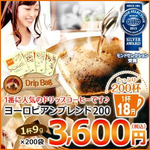 18 yen per one cup! 200 bags of drip coffee European blend