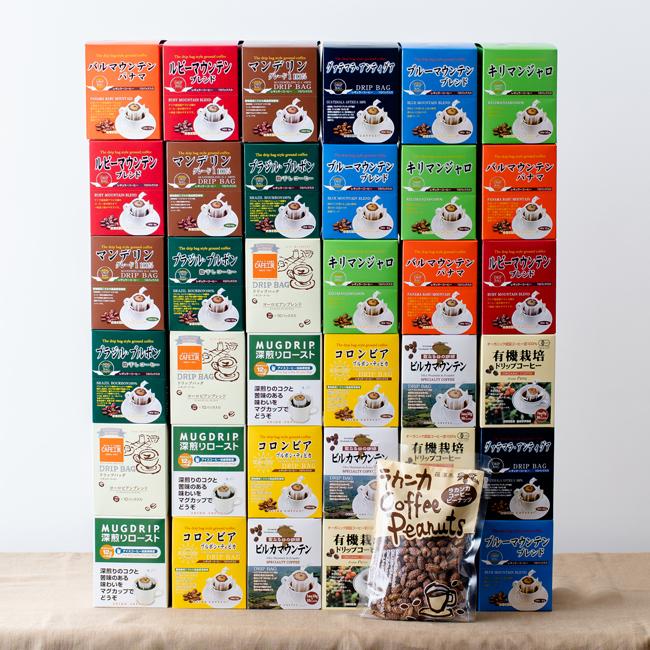 ドリップコーヒーが12種360杯も ?その分価格は 通常合計価格の約半額 しかも10杯ずつ箱に入っているから デポー プレゼントにもおススメです カフェ工房 12種類360袋たっぷりセット 福袋 送料込 ドリップコーヒー福袋 ラカンカピーナッツ付 coffeebreak