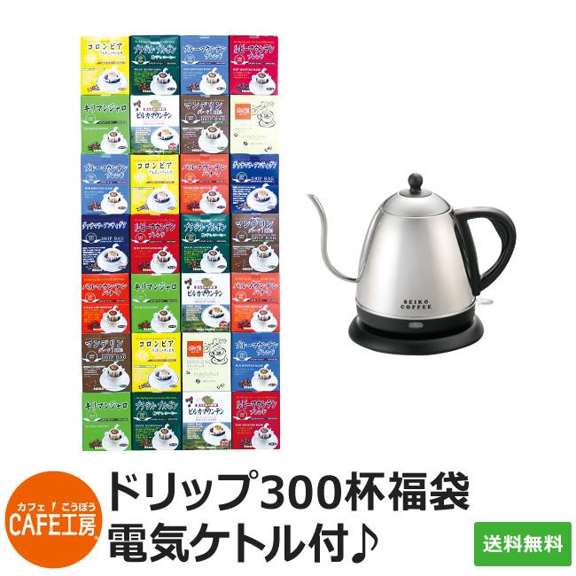ドリップコーヒー300杯福袋 電気ケトル付|送料無料