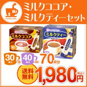 コーヒー>スティックコーヒー>ミルクココア&ミルクティー