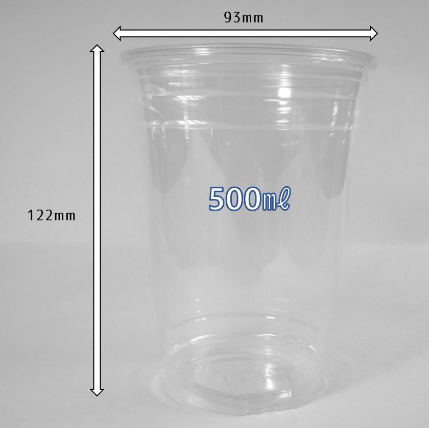 【送料無料】ペットカップ 500ml(16oz) R-93 ★1000個 クリア プラスチック コップ テイクアウト イベント 業務用 お祭り 使い捨て食品容器