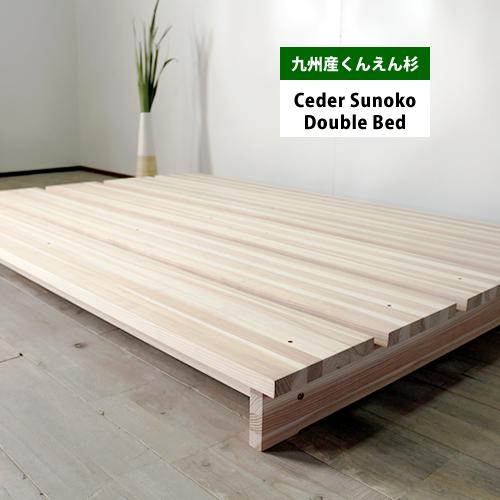 【国産/無垢】すのこベッド スノコベッド ダブルベッド ローベッド フロアベッド ベッドフレーム ヘッドボードなし 無塗装 天然木製 国産杉すのこベッド ダブルサイズ 日本製
