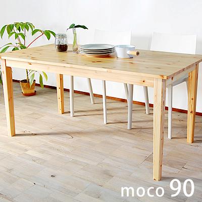 【国産/無垢】ダイニングテーブル リビングテーブル カフェテーブル パソコンデスク 幅90cm パイン材 天然木 木製 おしゃれ ナチュラル フレンチカントリー 北欧 日本製 mocoダイニングテーブル 900