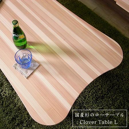 ローテーブル 北欧 ソファーテーブル センターテーブル ソファテーブル ちゃぶ台 おしゃれ 国産 無垢 ナチュラル 天然木 日本製 クローバーテーブル L