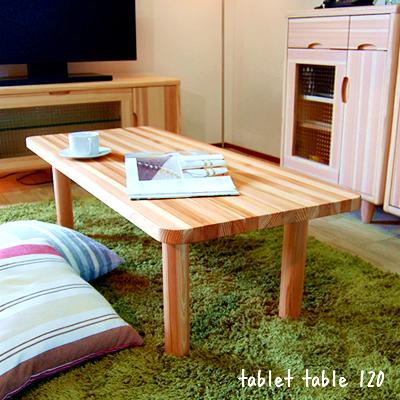 【国産/無垢】ローテーブル ちゃぶ台 ソファーテーブル ソファテーブル センターテーブル カフェテーブル ちゃぶ台 北欧 ナチュラル 天然木 タブレットテーブル 120 日本製