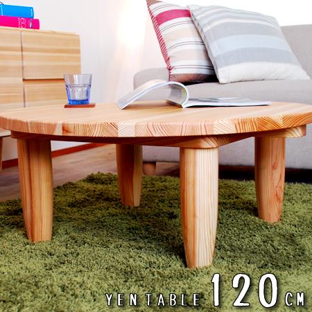 【国産/無垢】ローテーブル ちゃぶ台 リビングテーブル センターテーブル 円卓 座卓 120cm 丸 円形 木製 天然木 ナチュラル カントリー 北欧 和 日本製 YENテーブル1200