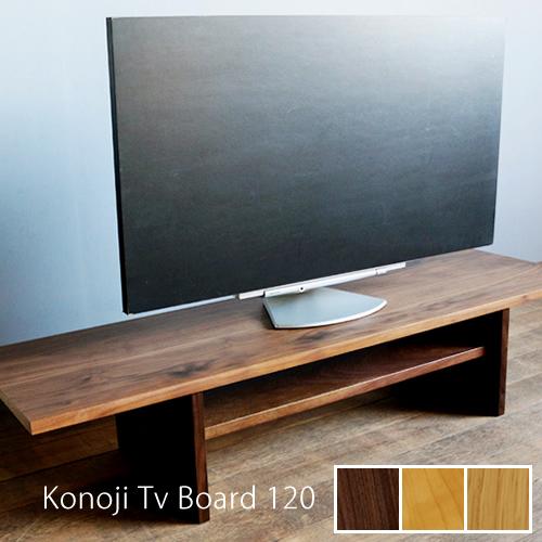 【国産/無垢/完成品】木を選べるテレビ台 テレビボード TV台 TVボード ローボード 幅120cm ウォールナット オーク チェリー 天然木製 konojiテレビボード 120 日本製