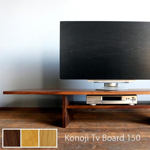 【国産/無垢/完成品】木を選べるテレビ台 テレビボード TV台 TVボード ローボード 幅150cm ウォールナット オーク チェリー 天然木製 konoji テレビボード 150 日本製