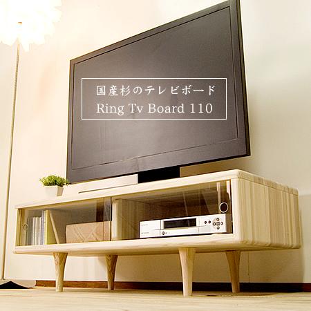 国産杉のテレビ台 ローボード テレビボード 110cm 完成品 無垢 ガラス扉 脚付き 国産 北欧 ナチュラル Ring テレビボード 110 日本製