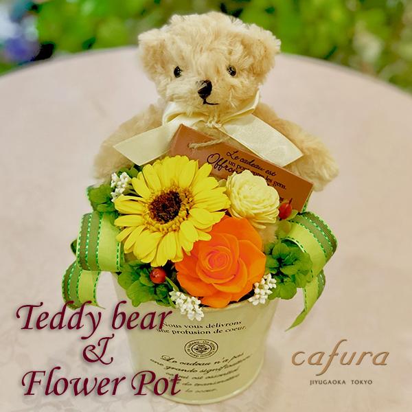 プリザーブドフラワー プレゼント ぬいぐるみ 孫 子供 誕生日 可愛い おしゃれ テディベアポット