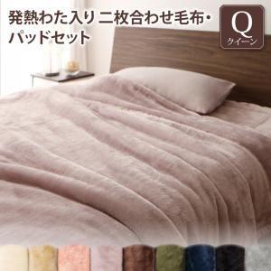 ★ポイントUp4.5倍★プレミアムマイクロファイバー贅沢仕立てのとろける毛布・パッド gran+ グランプラス 2枚合わせ毛布・パッドセット 発熱わた入り クイーン[00]