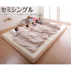 ★ポイントUp4.5倍★豊富な6サイズ展開 厚さが選べる 寝心地も満足なひろびろファミリーマットレス セミシングル 厚さ6cm[4D][00]
