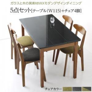 ★ポイントUp5倍★ガラスと木の異素材MIXモダンデザインダイニング Glassik グラシック 5点セット(テーブル+チェア4脚) W115[L][00]